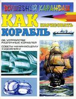 Игорь Селютин Как нарисовать корабль 5-17-034800-2, 966-696-970-х