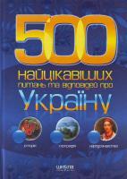 Потоцький В. П. 500 Найцікавіших питань та відповідей про Україну 978-966-429-003-3