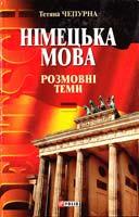 Чепурна Тетяна Німецька мова. Розмовні теми 966-03-2395-6