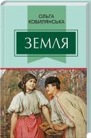 Кобилянська Ольга Земля 978-617-07-0438-2