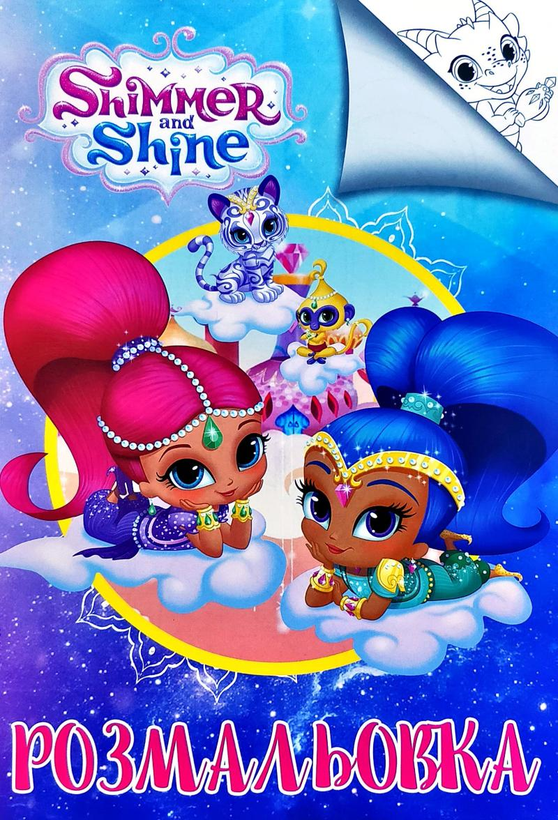Розмальовка. Shimmer and Shine