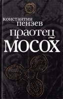 Пензев Константин Праотец Мосох 978-5-699-41145-0
