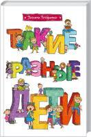 Титаренко Татьяна Такие разные дети 978-617-12-1428-6
