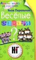 Яков Перельман Веселые задачи 978-5-9524-4935-0