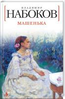 Набоков Владимир Машенька 978-5-389-03242-2