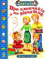 Моніч О. Про хлопчиків і дівчаток. Веселі історії 978-617-09-1573-3