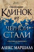 Маршалл Алекс Багряная империя. Кн.2. Клинок из черной стали 978-5-389-11472-2