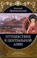Николай Пржевальский Путешествия в Центральной Азии 978-5-699-31775-2