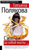 Татьяна Полякова Сжигая за собой мосты 978-5-699-22932-1