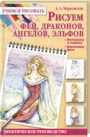 Марковская Алла Рисуем фей, драконов, ангелов, эльфов 978-966-14-6365-2