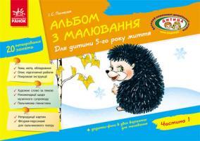 Панасюк І.С. Альбом з малювання. 5 рік життя. 1 частина