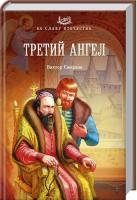 Смирнов Виктор Третий ангел 978-5-4444-1047-9