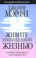 Джозеф Мэрфи Живите полноценной жизнью 978-5-985-483-968-4, 978-985-15-0303-8