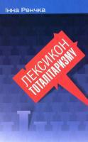 Ренчка Інна Лексикон тоталітаризму 978-617-7023-75-2