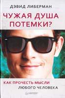 Либерман Дэвид Чужая душа потемки? Как прочесть мысли любого человека 978-5-459-01558-4