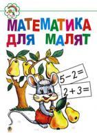 Клід Ірина Олексіївна Математика для малят: Навчальний посібник. 966-692-870-1
