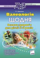 Левченко Т.Г. Валеологія щодня. Основи здоров'я для дітей 5–6 років. Н.Ц.:50,00 грн.