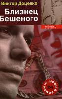 Виктор Доценко Близнец Бешенного 5-94663-363-5