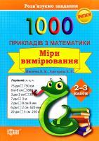 Мисочка В. М., Григорова В. П. 1000 прикладів з математики. Міри вимірювання 2-3 класи 978-966-939-401-9