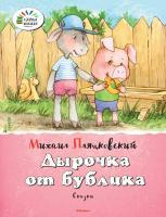 Пляцковский Михаил Дырочка от бублика 978-5-389-08320-2