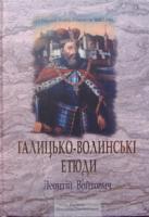 Войтович Леонтій Галицько-волинські етюди 978-966-2083-97-2