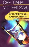 Светлана Успенская Линия жизни - линия смерти 5-9524-1026-х