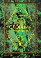 Цимбалюк Юрій Англо-латинсько-українсько-російський словник афоризмів 978-966-349-173-8