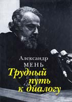 Мень Александр Трудный путь к диалогу 978-5-903612-16-4