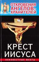 Гарифзянов Ренат, Панова Любовь Откровения ангелов-хранителей. Крест Иисуса 978-5-17-071352-3