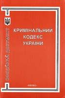 Україна. Закони Кримінальний кодекс України 966-96142-2-8