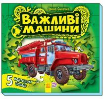 Сонечко Ірина Важливі машини. 5 картинок-пазлів. (картонка) 978-966-746-831-6