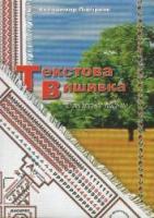 Підгірняк Володимир Текстова вишивка. Бродівське письмо 978-966-2902-10-5