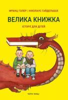 Голер Франц, Гайдельбах Ніколаус Велика книжка. Історії для дітей 978-617-614-163-1