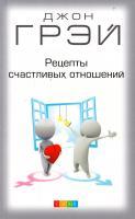 Грэй Джон Рецепты счастливых отношений 978-5-906791-38-2