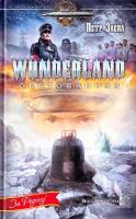 Заспа Петр Wunderland обетованная 978-5-4226-0198-1