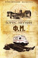 Акунин Борис Ф. М. 978-5-373-03036-6