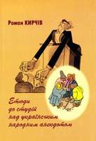 Кирчів Роман Етюди до студій над українським народним анекдотом 978-966-02-4812-0