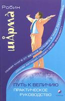 Робин Шарма Путь к величию. Практическое руководство 978-5-91250-030-5