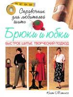 Мэтьюс Кейт Брюки и юбки. Быстрое шитье. Творческий подход: справочник длялюбителей шить 5-17-038058-5