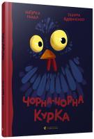 Вдовиченко Галина Чорна-чорна курка 978-617-679-309-0