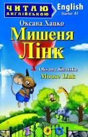 Хацко Оксана Мишеня Лінк = Mouse Link 978-966-498-711-7