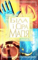 Укладач А. Ю. Романова Біла і Сіра магія 966-548-780-9