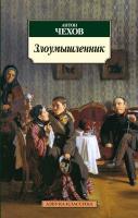 Чехов Антон Злоумышленник 978-5-389-03156-2
