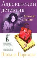 Наталья Борохова Адвокат на час 978-5-699-27565-6