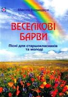 Ведмедеря Микола Веселкові барви: Пісні для старшокласників та молоді 978-966-07-0709-2