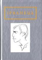 Ірванець Олександр Санітарочка Рая 978-617-585-090-9