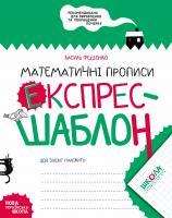 Федієнко Василь Математичні прописи. Експрес-шаблон 978-966-429-616-5