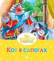Перро Шарль Кот в сапогах 978-5-389-05390-8