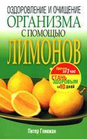 Питер Гликман Оздоровление и очищение организма с помощью лимонов 978-985-15-0334-2, 0-9755722-2-9