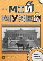 Лідія Аполлонова, Світлана Лібет Мій Музей 978-966-500-828-6